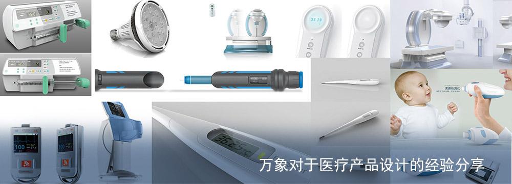 上海工业设计,上海产品设计